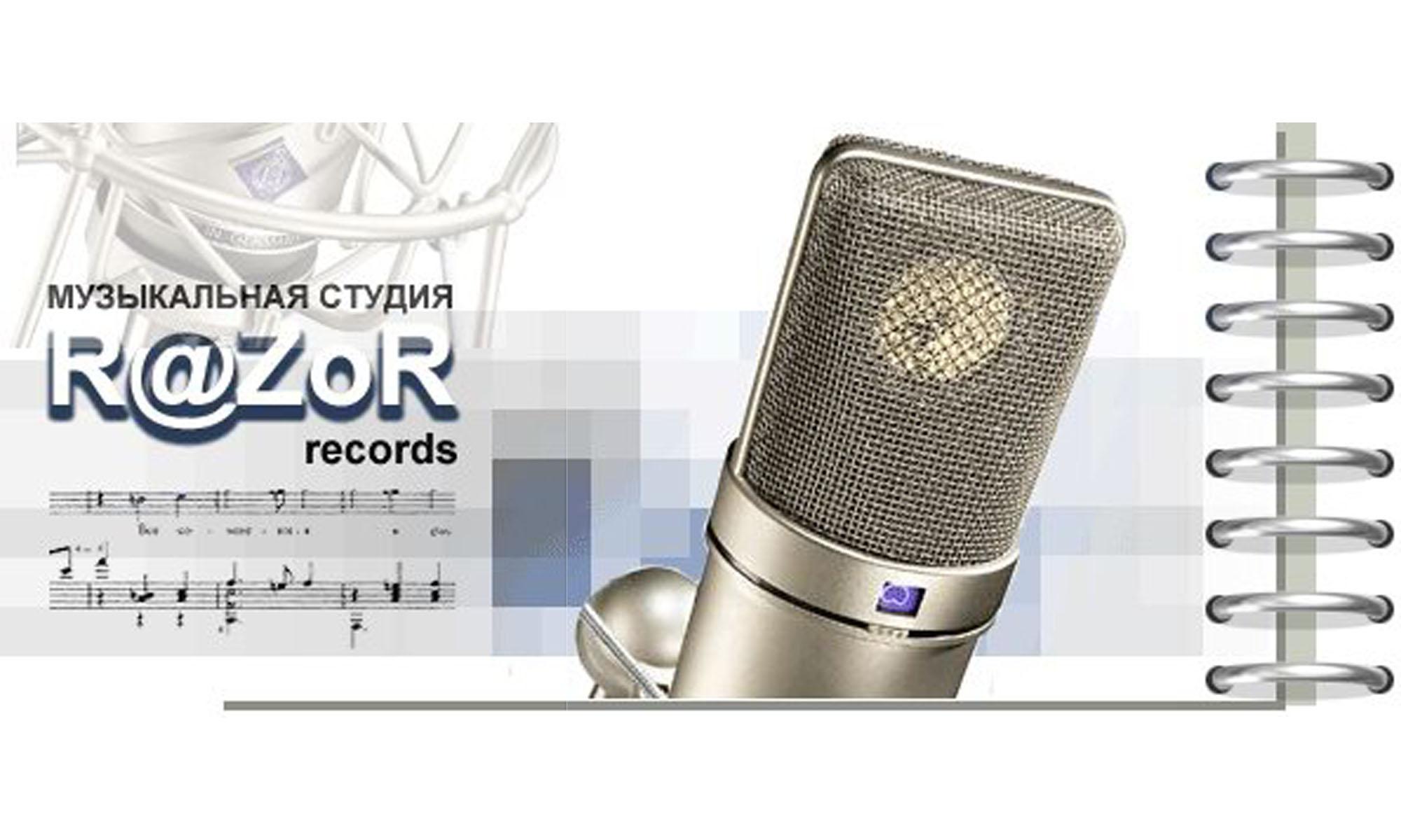 Музыкальная студия RAZOR-RECORDS